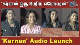 karnan-is-a-big-emotion-actress-rajisha-vijayan-speech-at-karnan-audio-launch-dhee-subathra-hindu-talkies