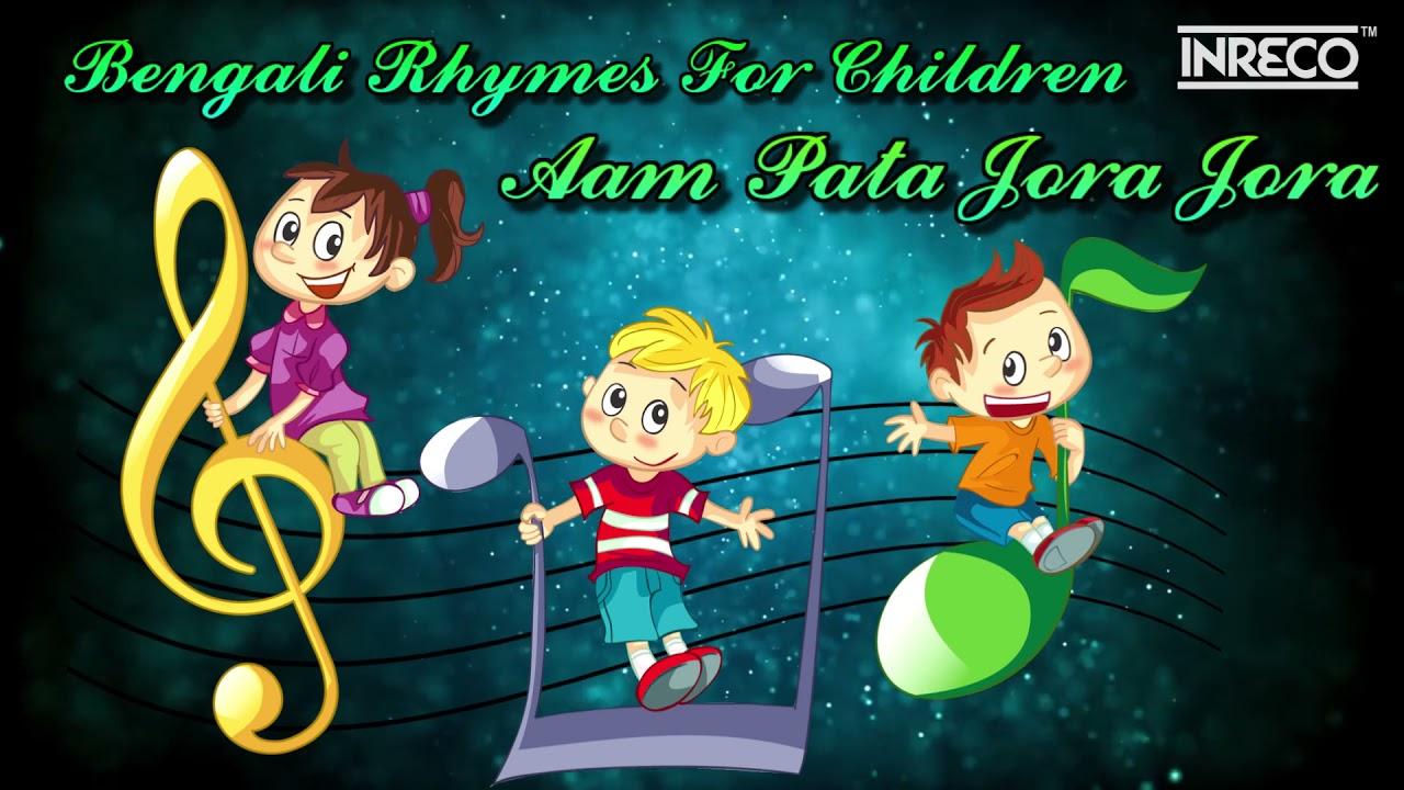 Aam Pata Jora Jora ( আম পাতা জোড়া জোড়া ) || Japamala Ghosh || Bengali Rhymes For Children