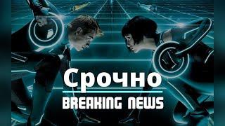 Breaking news A TRUSOVA M KOLYADA E TUKTAMYSHEVA A KANYSHEVA Y MATSUDA 07 2020