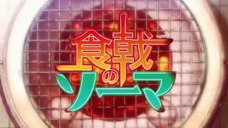 Shokugeki no Souma Anime Trailer
