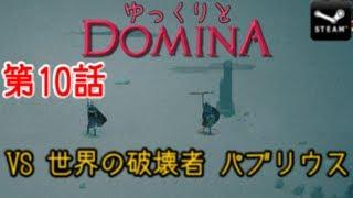Dominaをゆっくりつぶやき実況プレイ。 次 : https://youtu.be/AFRuNm-C...
