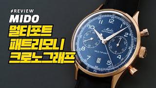 [시계 리뷰] 미도 멀…