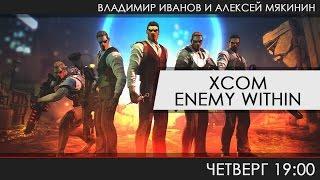 XCOM: Enemy Within - Будущие повстанцы