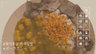 字幕)【돼지고기 카레덮밥】 집밥, 자취요리, 간단요리,…