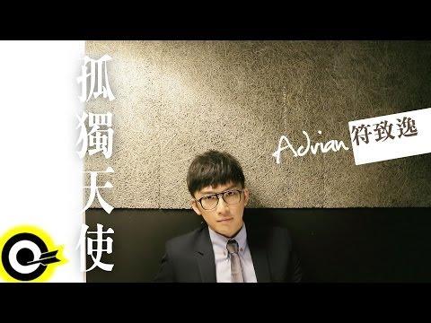 符致逸(Adrian Fu)
