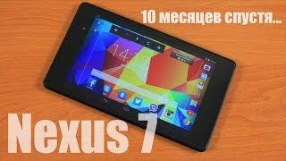 Nexus 7 2013 Через 10 месяцев