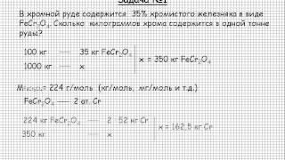 23  Общая химия Периодический закон Менделеева и строение атомов Атомно молекулярное учение, строение атомов  Задача №1