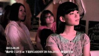 井乃頭蓄音団『親が泣くLIVE 』DVD緊急試写会