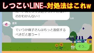 【LINE】ママ友のしつこすぎるLINE→ヤバい対処法でLINEが来なくなったw