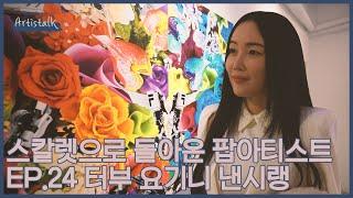 스칼렛으로 돌아온 팝아티스트 [윤기원의 아티스톡] ep.24 터부 요기니 낸시랭
