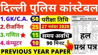 DELHI POLICE CONSTABLE FULL EXAM PAPER 2020 DELHI POLICE CONSTABLE 27 NOV 2020 EXPECTED QUESTIONS