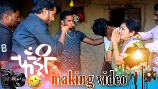 कसा shoot झाला फँड्री video full funny Making FANDRY video song New song making 2020 Love Line Story