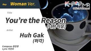 You're the Reason - Huh Gak (Woman Ver.)ㆍ너란 이유 허각 [K-POP MR★Musicen]
