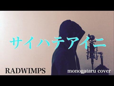 【フル歌詞付き】 サイハテアイニ - RADWIMPS (monogataru cover)