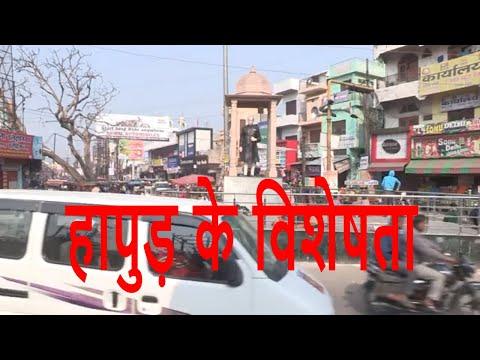 HAPUR NEWS MEERUT 2019| हापुड़ के विशेषताए| Report the Thaat