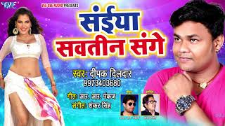 Deepak dildar का नया सुपरहिट गाना Saiya Sautin Sange Sutele Ratiya Superhit Bhojpuri Songs 2018