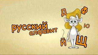 Російський алфавіт відеоуроки для дітей - Russian ABC Song - A Б B