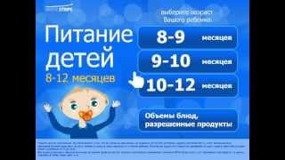Готовые рационы и рецепты для ребенка 8-12 мес