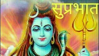 Suprabhat /Good Morning (OM NAMAH SHIVAYA) wishes, WHATSAPP message