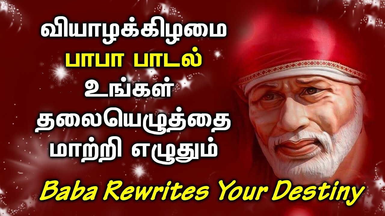 BABA WILL REWRITE YOUR DESTINY AND TAKE AWAY CURSES | Sai Baba Padalgal |  Best Tamil Devotional Song