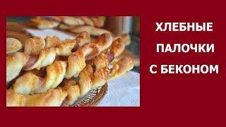 Хлебные палочки с сыром и беконом