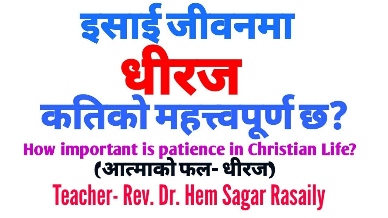 इसाई जीवनमा धीरज कतिको महत्त्वपूर्ण छ? / How important is patience in Christian Life?