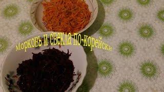 Кулинария.Быстро и Вкусно.Свекла и морковь по корейски.
