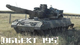 Объект 195 (Т-95): он был до Т-14 «Армата»