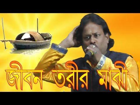 জীবন-তরীর-মাঝি-দয়াল-jibon-torir-majhi-dayal-new-bangla-baul-song-new-bangla-folk-song