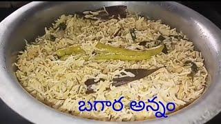 Hyderabadi Bagara Rice/Bagara Annam/Bagara Rice Recipe/plain pulao /palav Recipe/ pulao