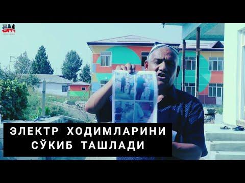ҚИЙНАЛИБ КЕТГАН НАМАНГАН ДАМБОҒЛИ АКАДАН ҚАТТИҚ ГАПЛАР.