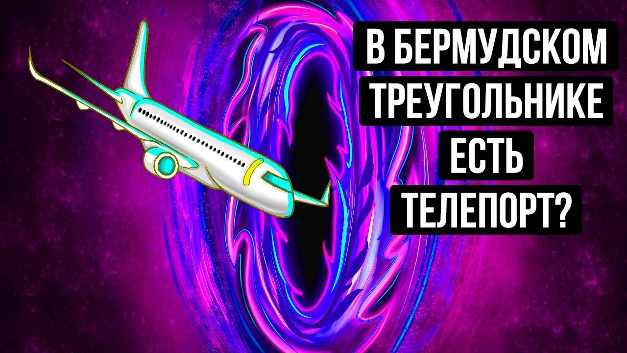 Пилот совершил путешествие во времени в Бермудском треугольнике, которое невозможно объяснить