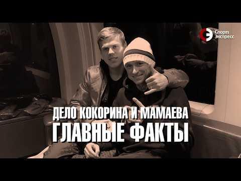 Дело Кокорина и Мамаева. Главные факты