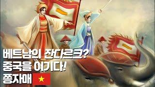 [short스토리]걸크래쉬 3탄, 베트남의 잔다르크 쌍…