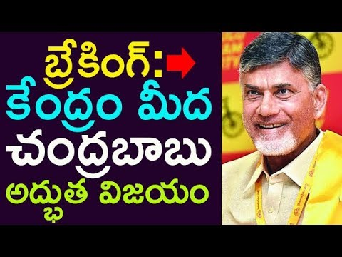 Breaking News! Chandrababu Unbelievable Victory On Central Government