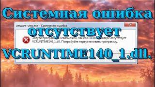 Исправляем ошибку на компьютере: отсутствует файл VCRUNTIME140_1. dll. при запуске программы.