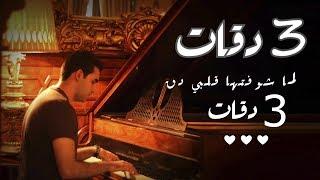 ثلاث دقات - موسيقى بيانو