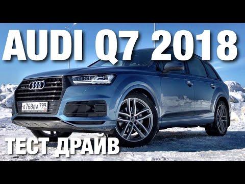 Ауди ку7 дизель 2019 тест драйв видео