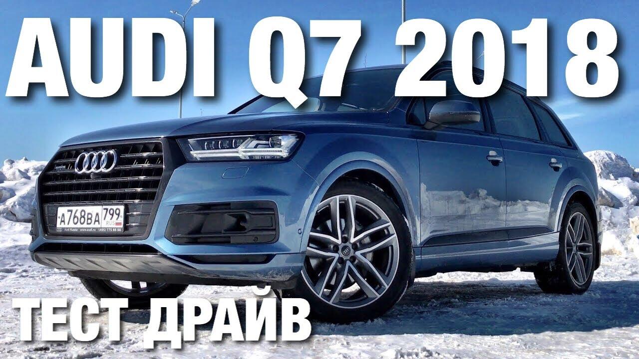 Audi Q7 2018 тест драйв и обзор прощай туарег 2019 Youtube