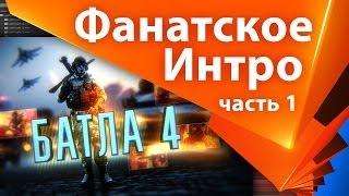 » Создание фанатской заставки Battlefield 4 (BF4) в After Effects - (урок 1 из 3) - AEplug 036