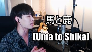 米津玄師(Kenshi Yonezu) - 馬と鹿(Uma To Shika) 【Cover By RU】
