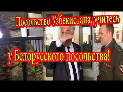 Посольство Узбекистана, учитесь у Белорусского посольства!