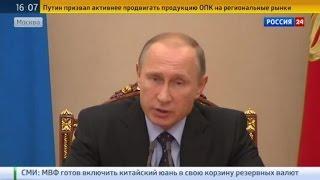 Путин: на мировом рынке оружия обострилась недобросовестная конкуренция(Портфель заказов отечественных предприятий оборонно-промышленного комплекса превышает 50 миллиардов долл..., 2015-10-26T14:06:57.000Z)