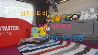 주차장 차박캠핑 /  유니밴rt 차박캠핑
