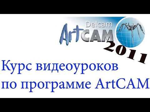 Artcam 2011 видео уроки