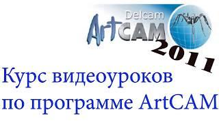 Курс обучения программе ArtCAM 2011. Урок № 1 Редактор формы