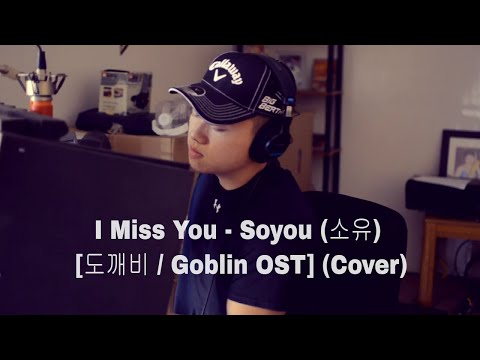 I Miss You - Soyou (소유) [도깨비 / Goblin OST] (Kevin Yang Cover)