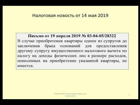14052019 Налоговая новость о вычет по НДФЛ на квартиру / Personal Tax Deduction