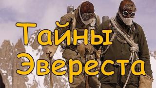 видео Альпинизм |