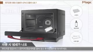 동양매직 전기오븐 냄새 소음이 나면?